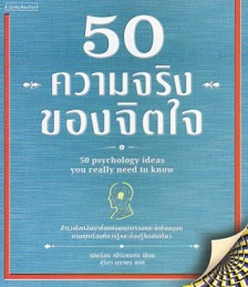 50 Psychology Ideas You Really Need to Know (50... by Furnham, Adrian 184866737X